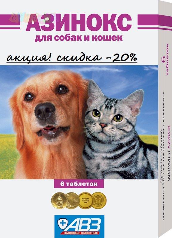 Азинокс АВЗ 6 табл.в уп.