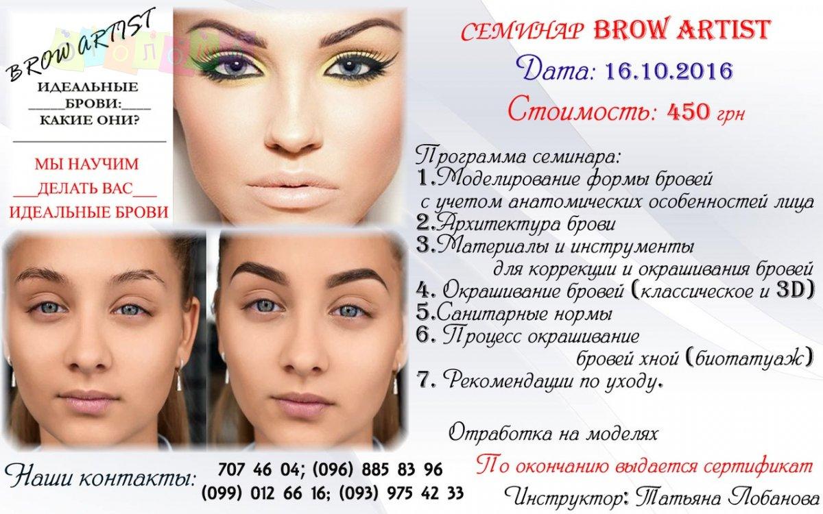 Семинар BROW ART