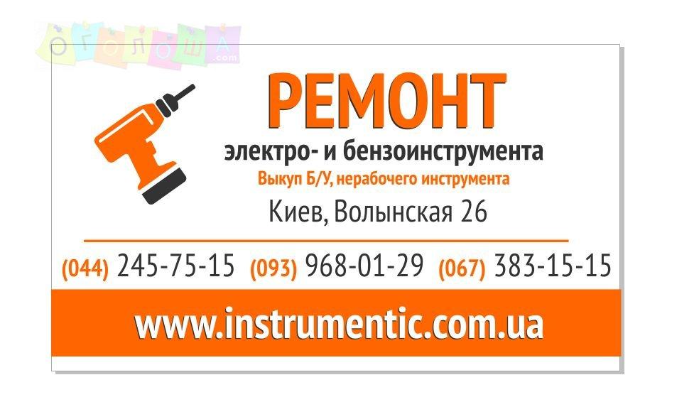 Ремонт электроинструмента,бытовой техники