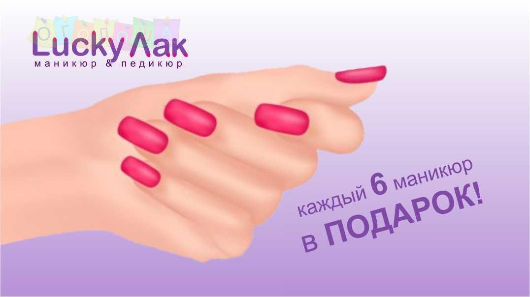 Акция! Маникюр+покрытие гель лак 120грн. Проспект Леся Курбаса