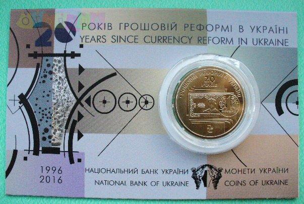 20 лет денежной реформе в Украине 1 грн юбилейная 2016 г