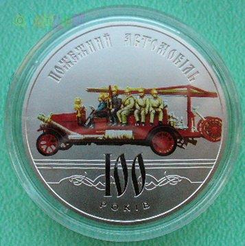 монета 100 років пожежному автомобілю України 5 грн