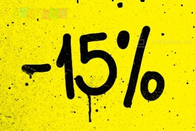 Реклама на виноградаре,воскресенке,русановке,березняках,борщаговке -15%
