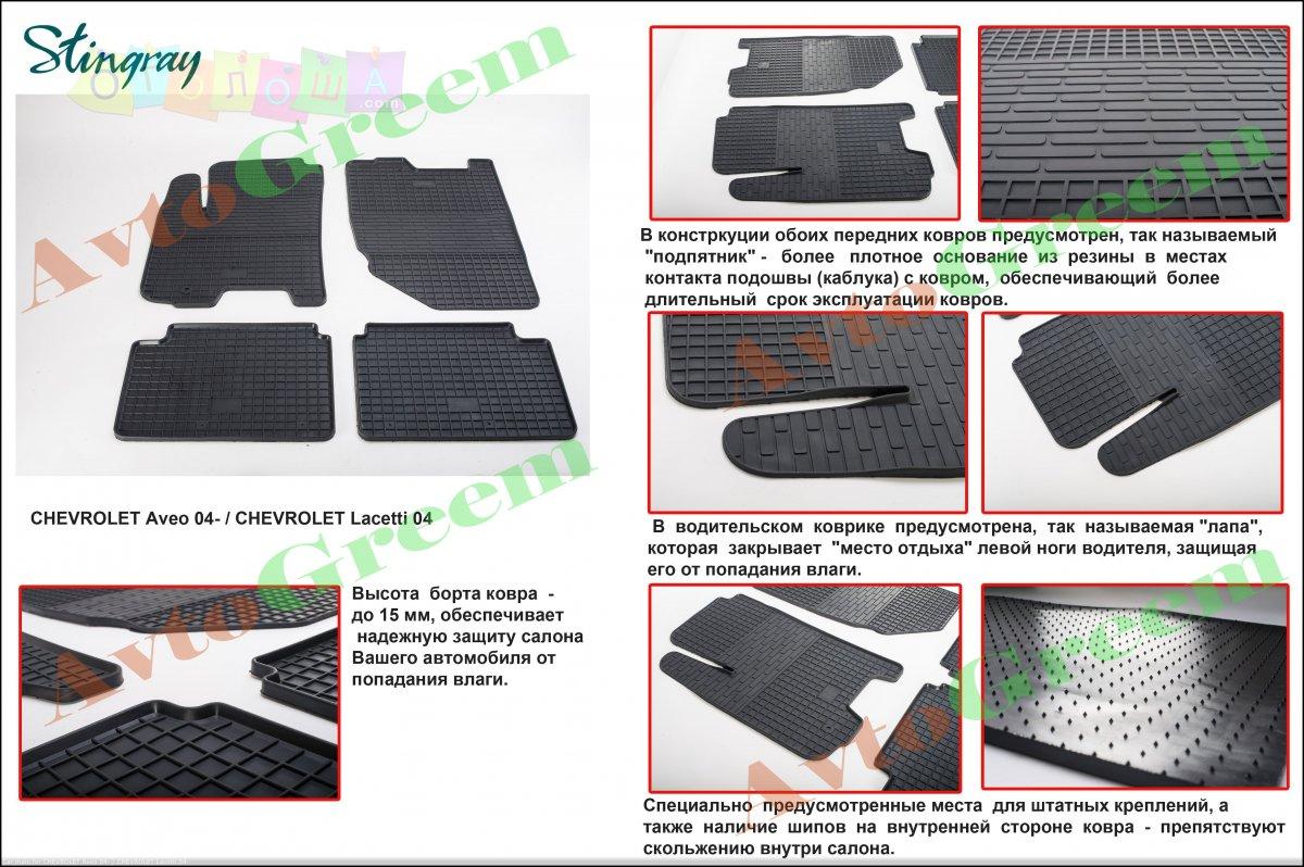 Коврики Stingrey для Chevrolet Aveo ІІ (05-11) в салон 4 шт