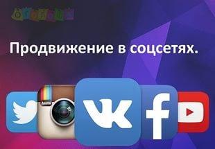 Раскрутка и продвижение ВКонтакте, Инстограмм.