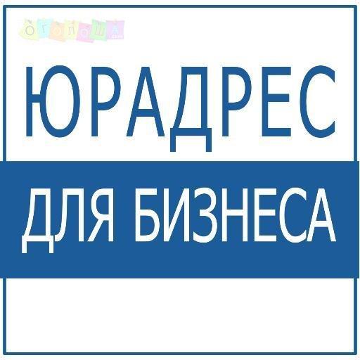 Зарегистрировать юридический адрес в Днепропетровске