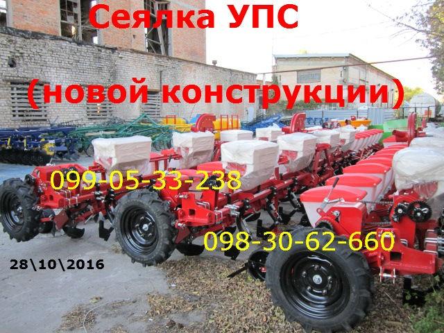 Сеялка УПС-8-02 новой конструкции Упс/8