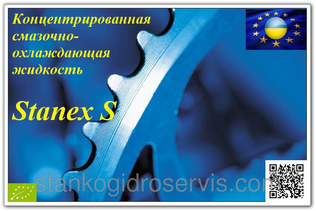 СОЖ Stanex S