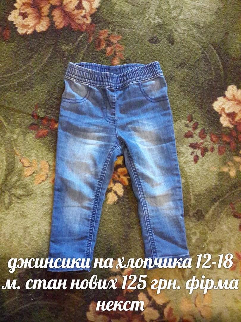 Тепла піжама  100 грн - Дитячий світ   Дитячий одяг Миронівка на Оголоша 5d57b1cda197b