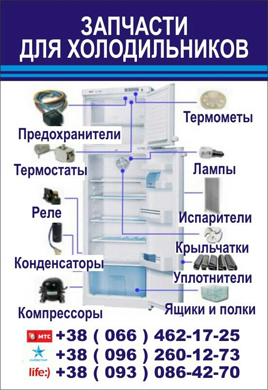 Запчасти для холодильников