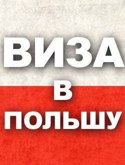 ШЕНГЕН в Польшу/ туристическая, бизнес- виза!
