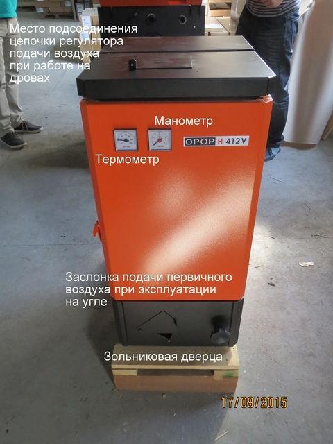 Продам твердотопливные котлы OPOP(Чехия)