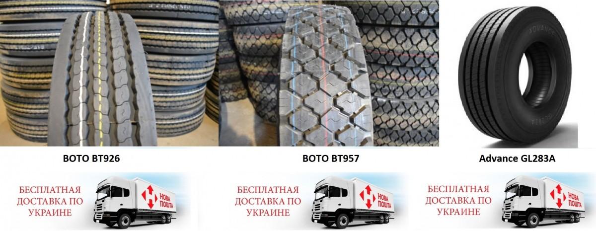 215 75 17.5 Advance-Boto руль-прицеп Доставка по Украине Бесплатно!