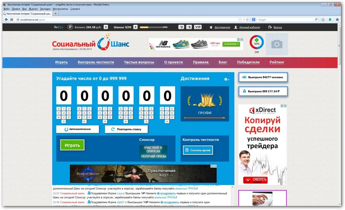 Бесплатная Онлайн-Лотерея - «Социальный Шанс»