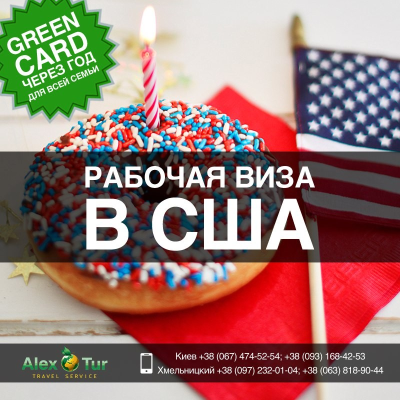 Визы США, Американская виза, США виза