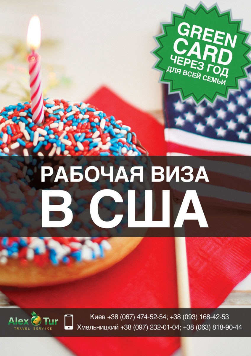 Работа в США для строителей-ремонтников! Работа в США для Украинцев. Работа за границей.