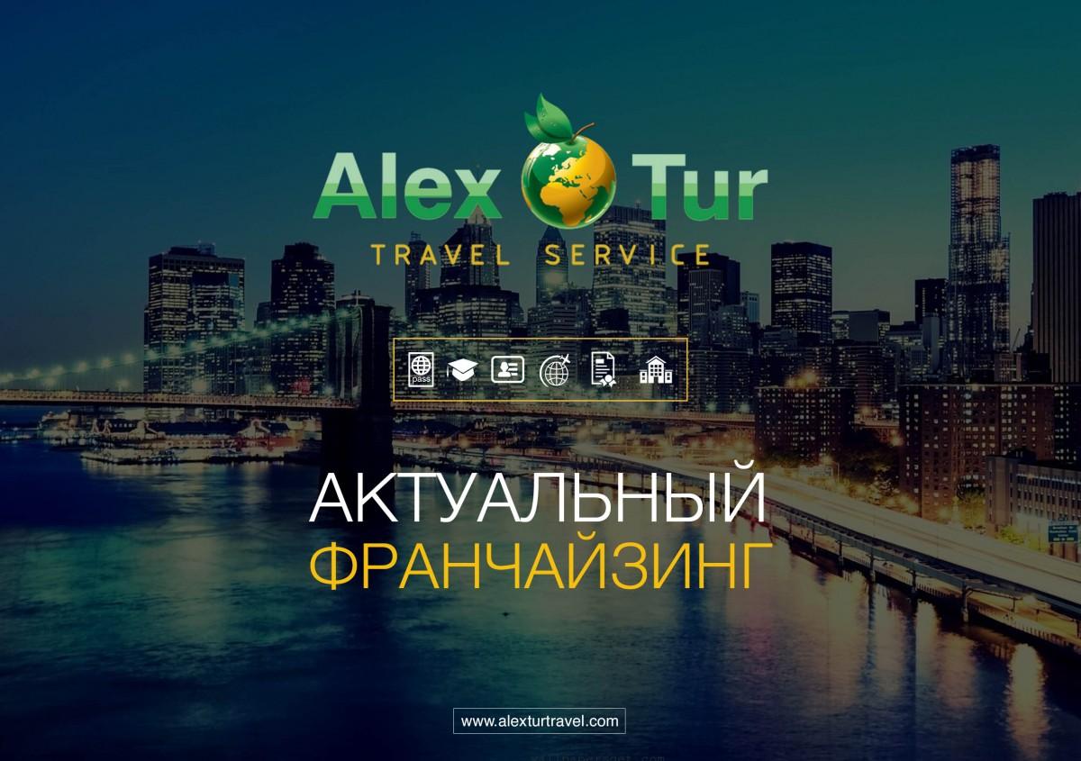 Франшиза американской компании Alex Tur Travel Service, Американская компания Alex Tur Travel Service продаёт франшизу. Франшиза визового центра.
