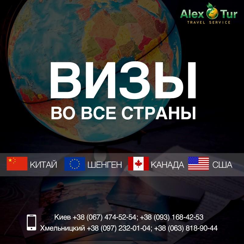 Виза в Китай. Виза в Китай без очередей. Виза в Китай для Украинцев.