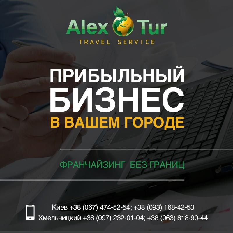 Франчайзинг американской компании Alex Tur Travel Service, Франшиза визового центра. Франчайзинг американской компании Alex Tur Travel Service.