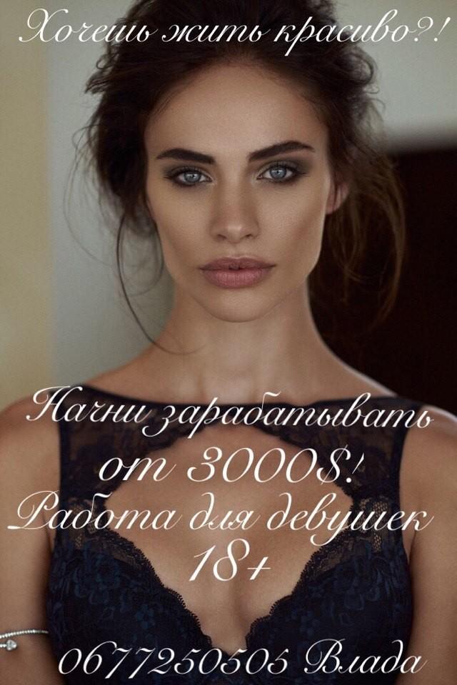 Высокооплачиваемая работа для девушек в Киеве!!