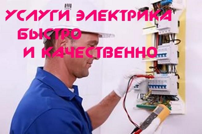 Услуги электрика Киев. Быстро, качественно, надежно.
