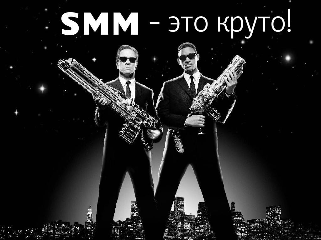 SMM – продвижение в социальных сетях интернет-магазинов и компаний