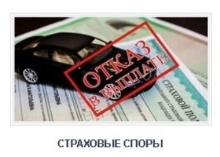 Страховой адвокат АО «Адвокация» - побеждаем нечестные страховые!