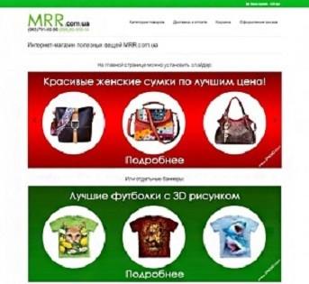 Продажа интернет-магазина и создание нового в Украине (недорого).