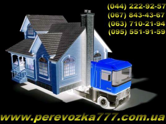 Перевозка вещей,мебели Бровары 067-843-43-67