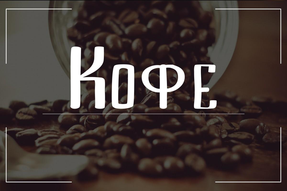 Доставка кофе (опт\розница)