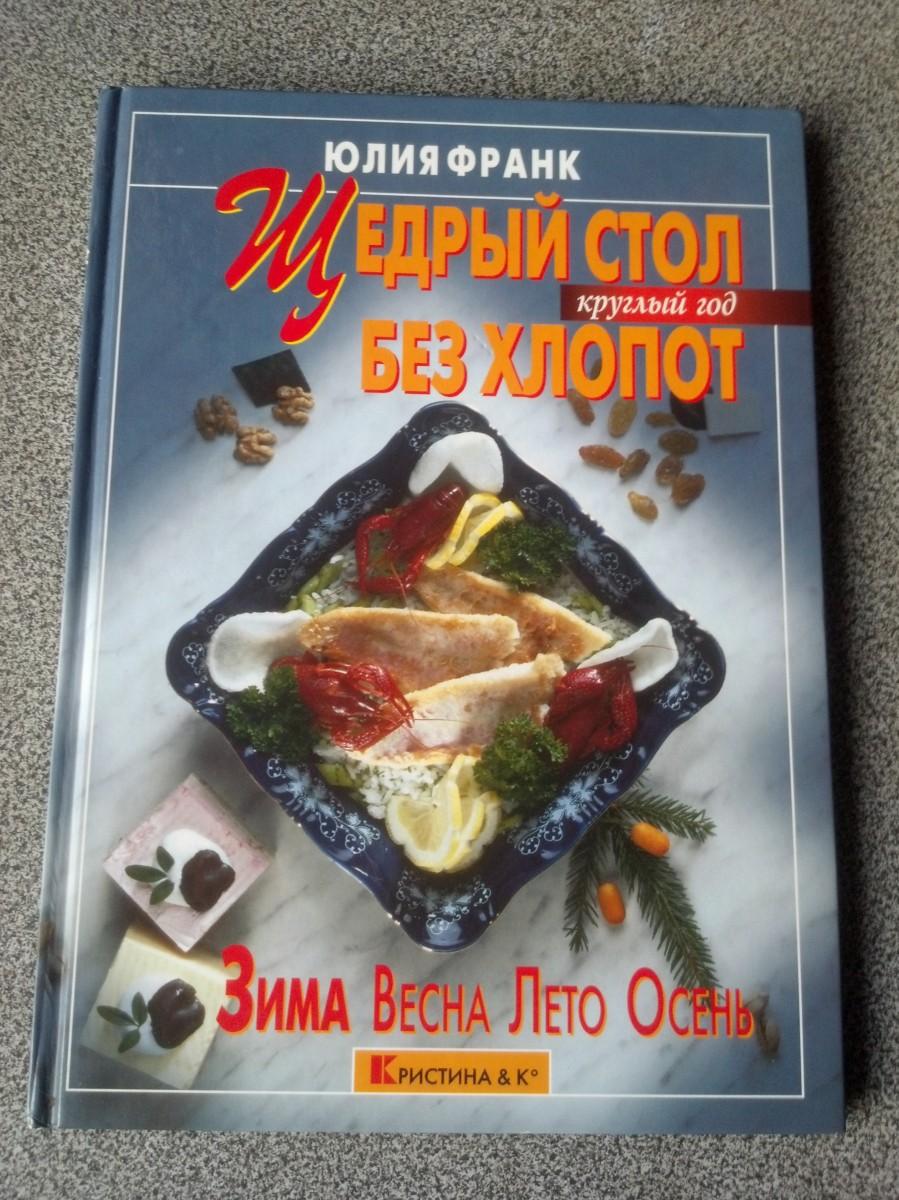 Книга Юлия Франк