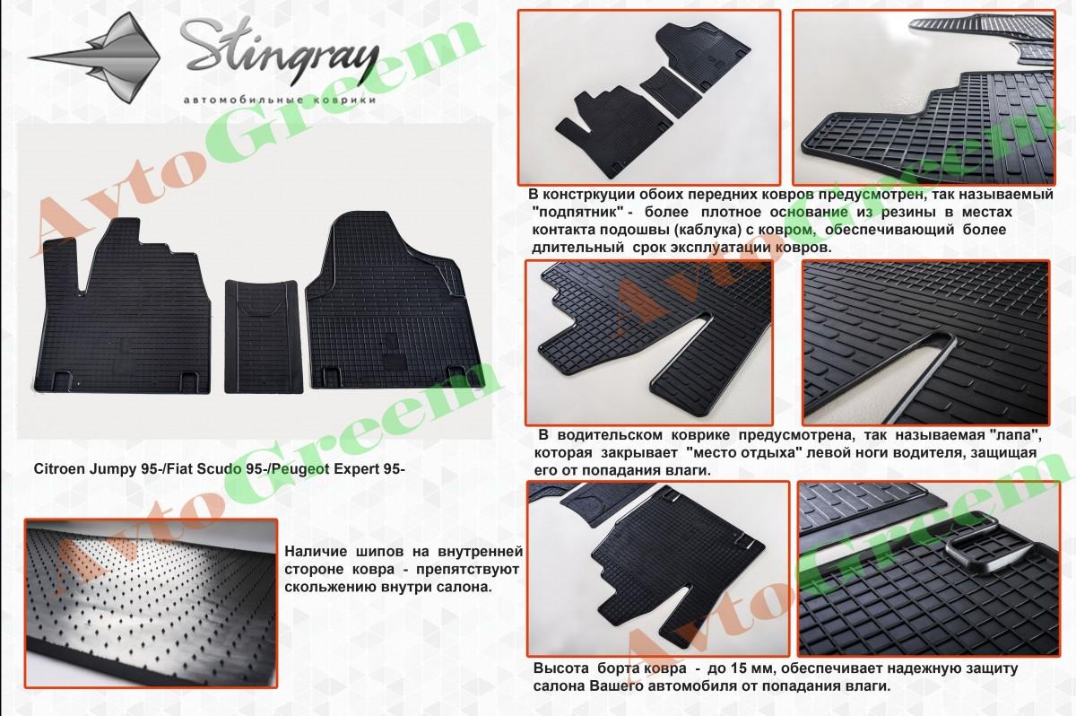 Коврики Stingrey для Fiat Scudo I (95-07) в салон 3 шт