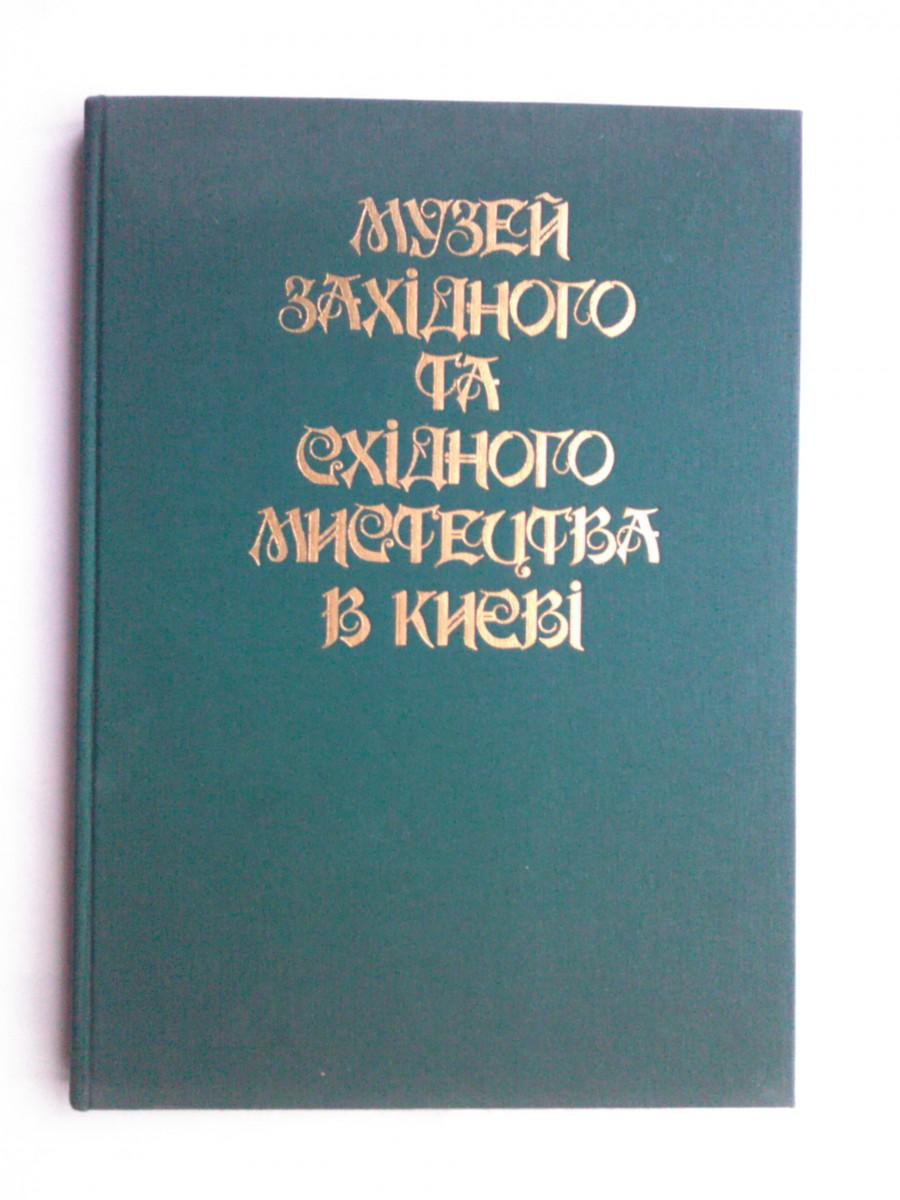 Книга : Л. Ю. Бабенцова, З. П. Рябикина «Музей западного и восточного искусства в Киеве. Альбом»