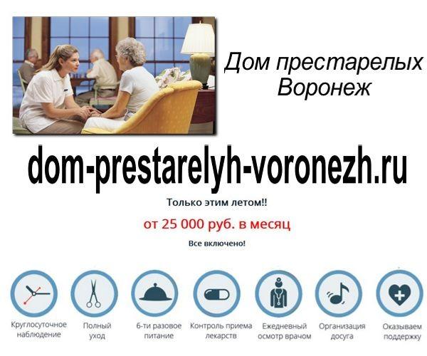 Дом престарелых Воронеж – акция