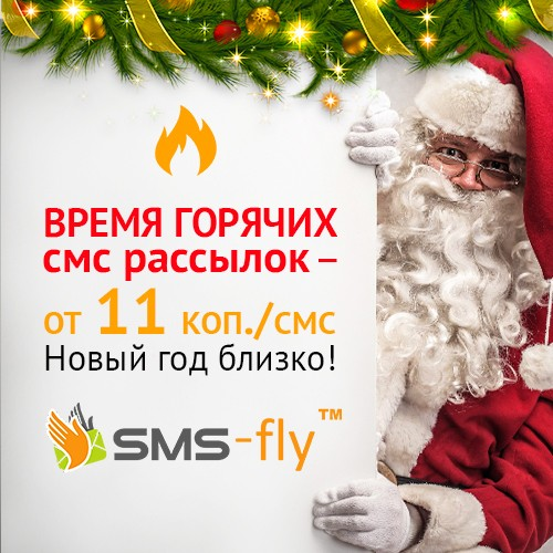 Новогодняя СМС рассылка от SMS-fly