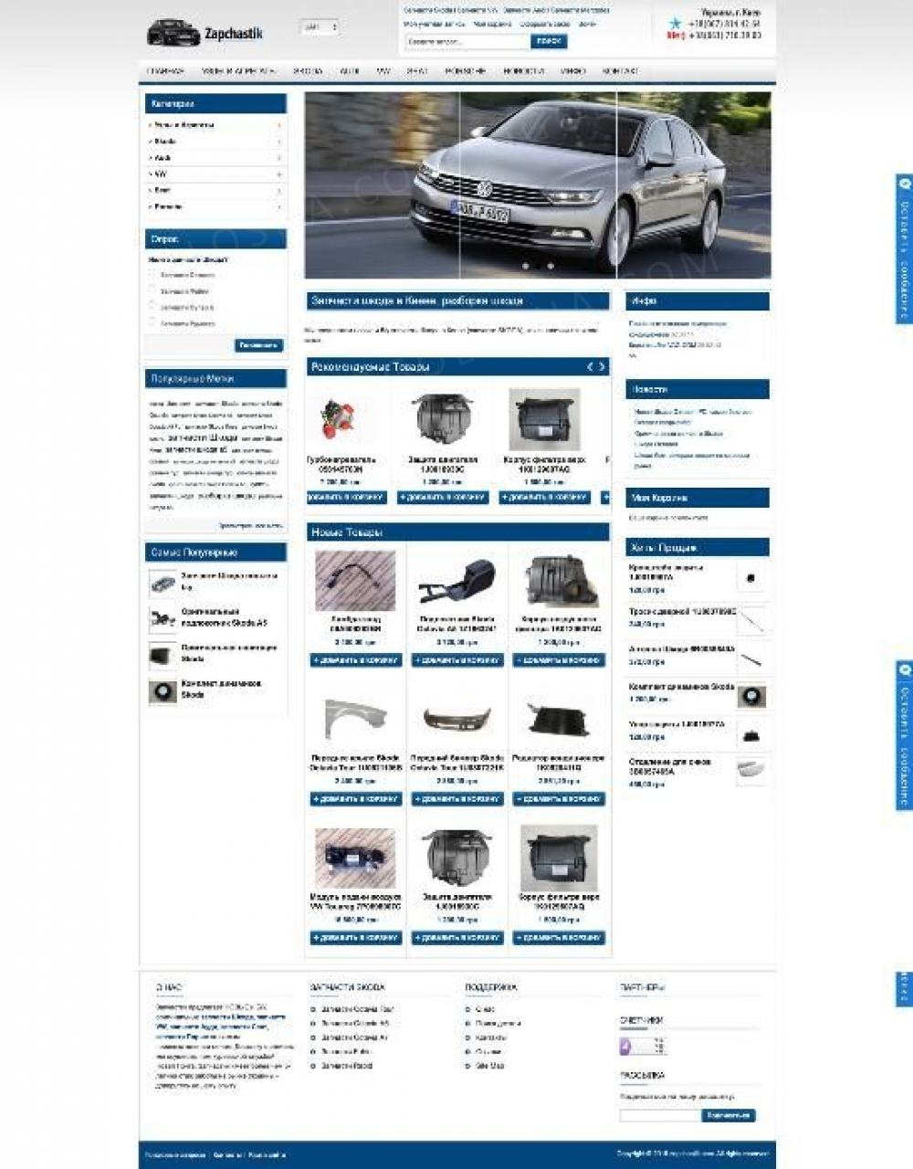Продам сайт на Magento (для продажи запчастей) с раскрученым доменом