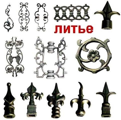 Ограды литые, решетки, скамейки, отливки столбиков и техническое литье металла