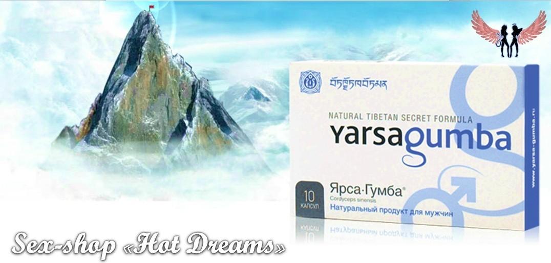 «Ярсагумба» — тибетский рецепт для повышения потенции