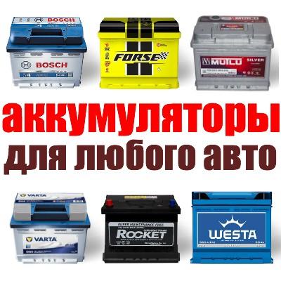 Аккумуляторы для Любого авто Гарантия Доставка Установка