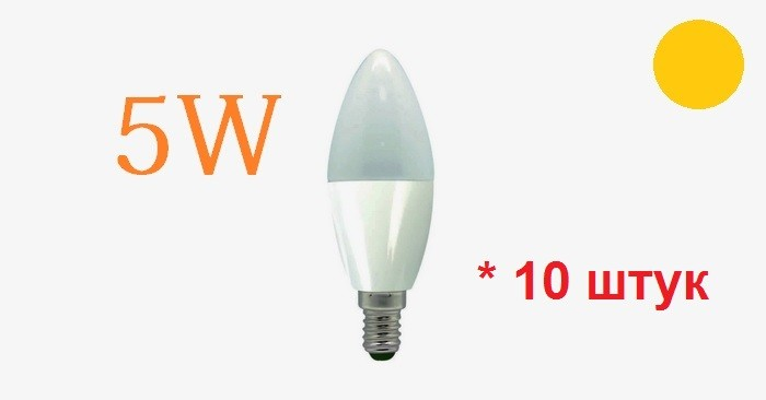 10 светодиодных ламп  Sun-Day Led