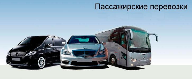 Автобус  Донецк – Запорожье - Донецк