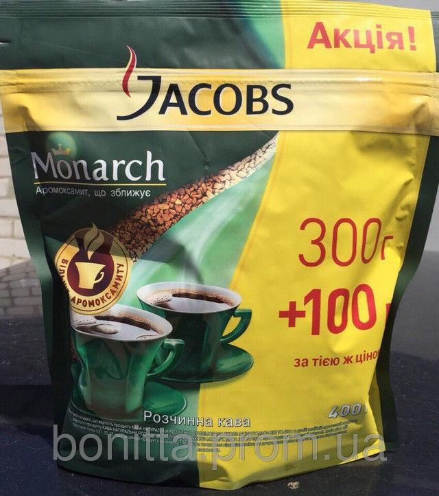 Растворимый кофе якобс монарх 400г(все виды Jacobs Monarch)