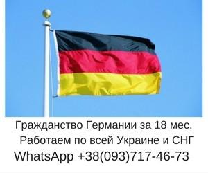 Помощь в получении ВНЖ, ПМЖ, гражданства Германии