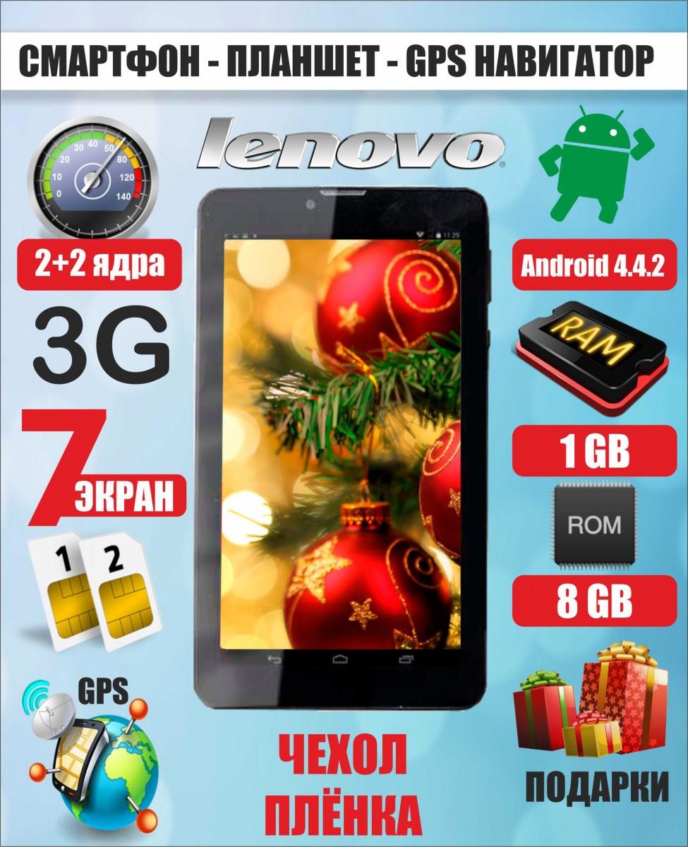 Универсальный Планшет Lenovo Tab 2 /Телефон Леново на 2 Sim/ GPS-навигатор.