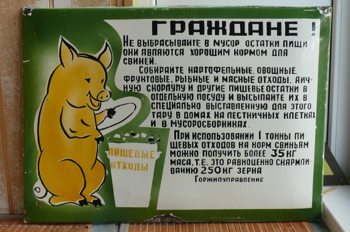 Таблички советские эмалированные продам