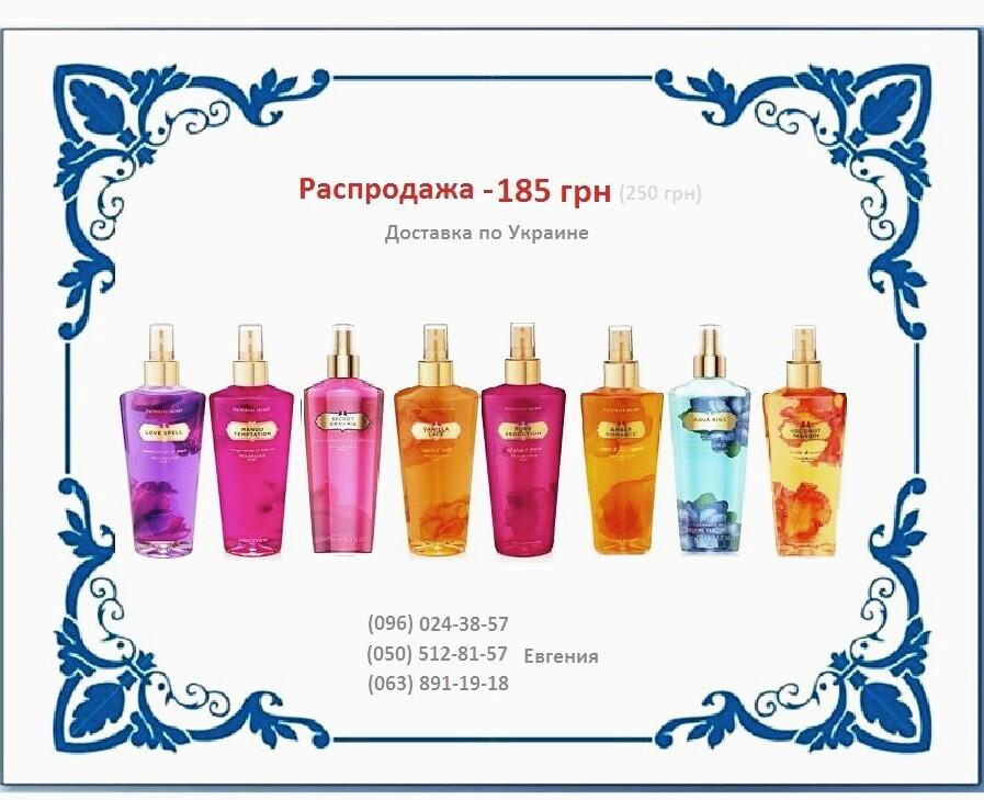 Распродаем спреи для тела Victorias Secret!!!