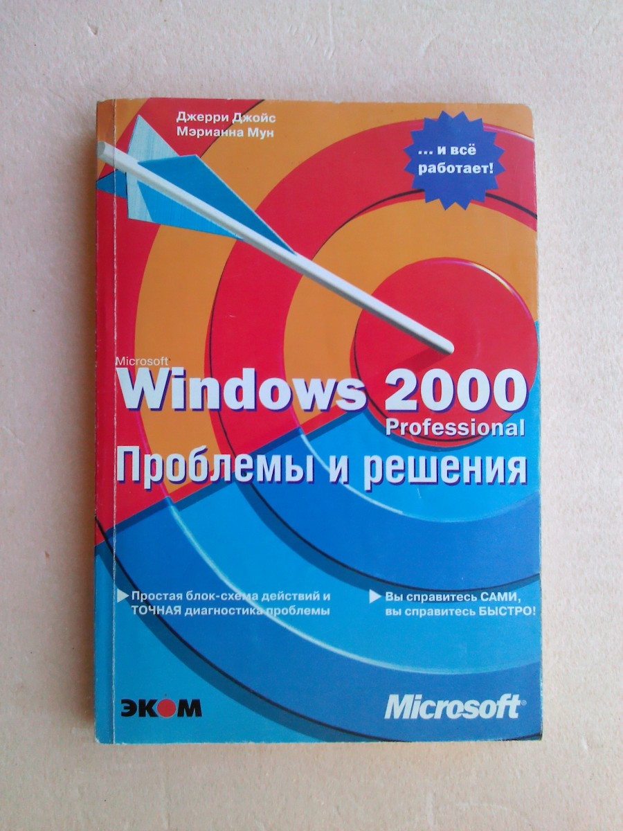Microsoft Windows 2000 Professional: Проблемы и решения