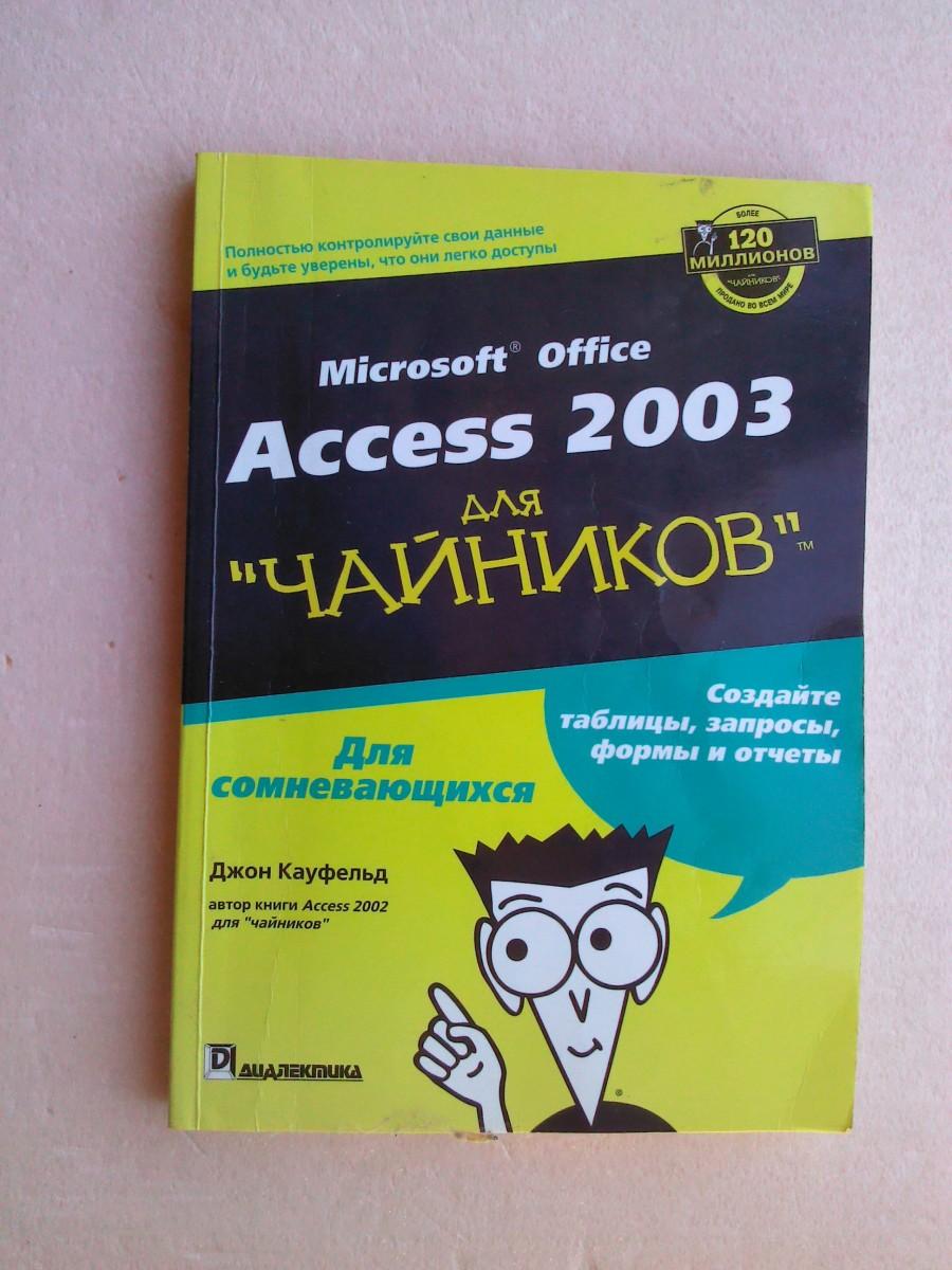 Microsoft Office Access 2003 для