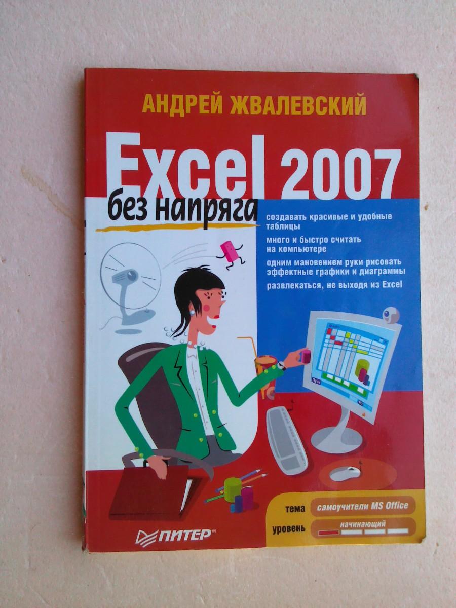 Excel 2007 без напряга- А. Жвалевский