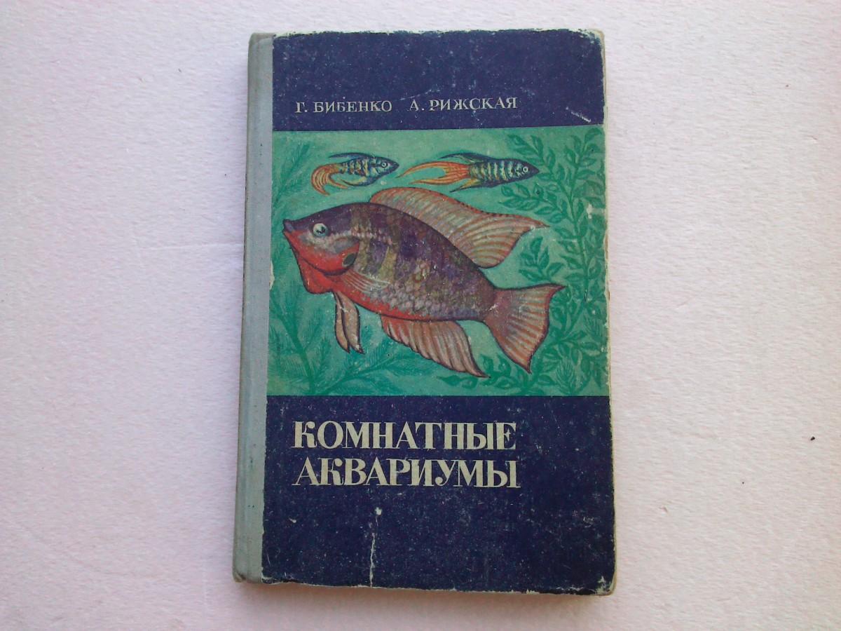 Комнатные аквариумы